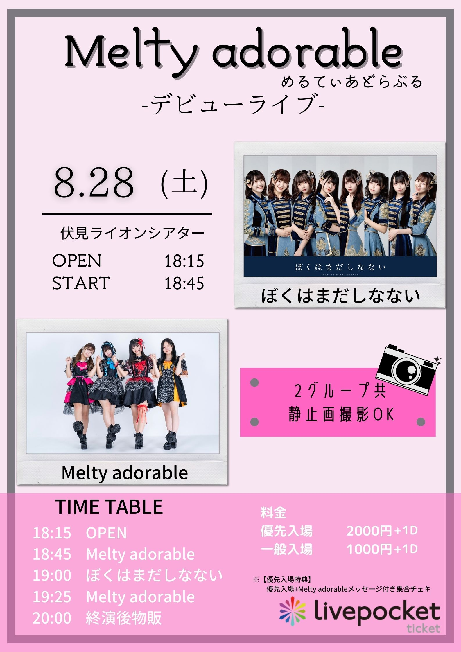 Melty adorable-デビューライブ-