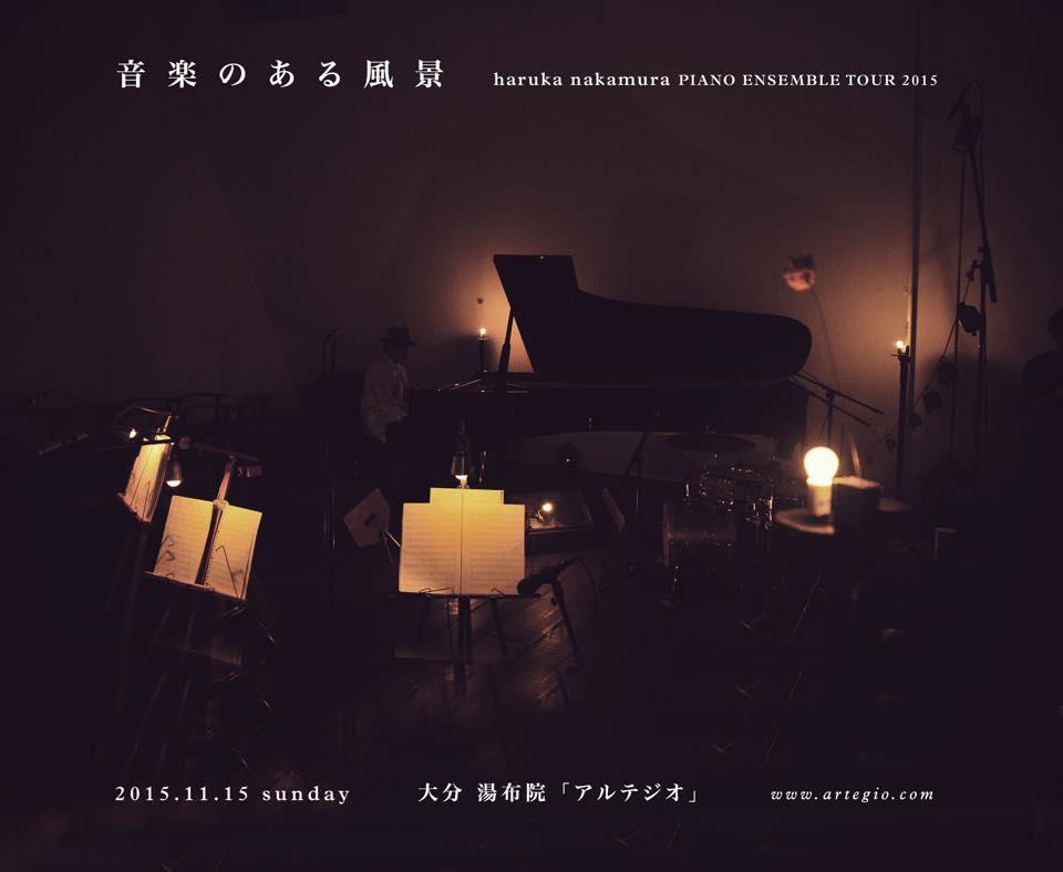 旅する音楽 presnets haruka nakamura PIANO ENSEMBLE TOUR 2015 湯布院公演