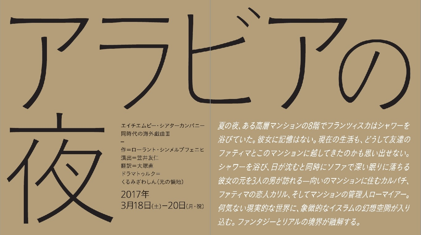 エイチエムピー・シアターカンパニー〈同時代の海外戯曲Ⅲ〉「アラビアの夜」