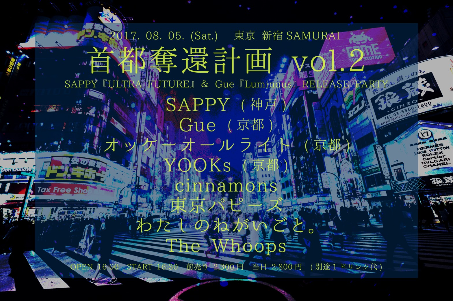 """首都奪還計画 vol.2"" 〜SAPPY『ULTRA FUTURE』& Gue『Luminous』RELEASE PARTY〜"