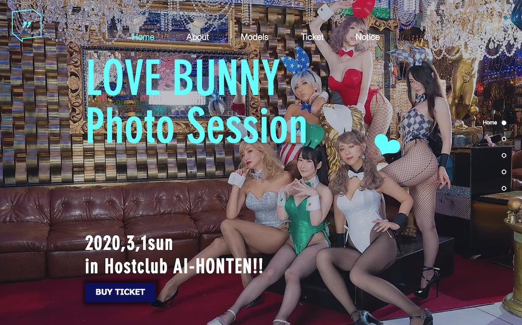【15:30-16:30】3/1 LOVE BUNNY 撮影会