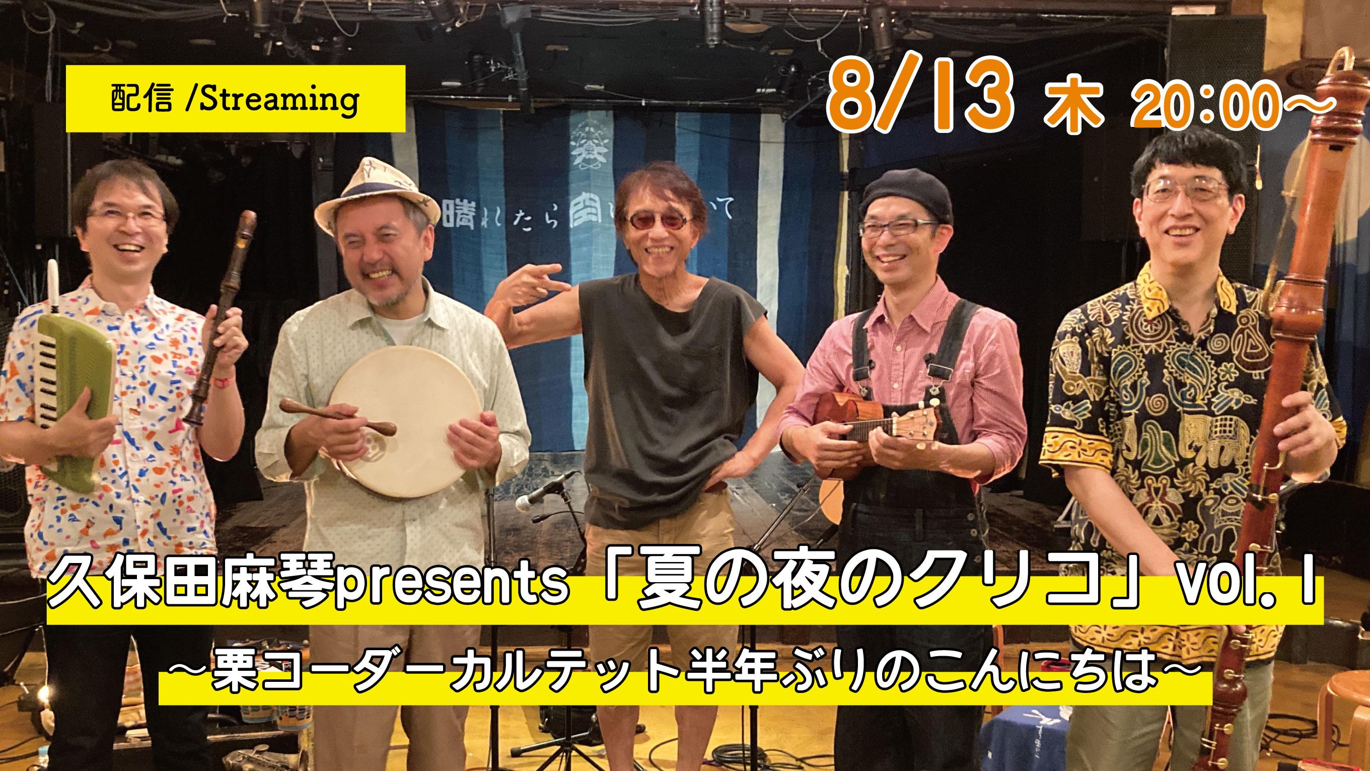 久保田麻琴presents「夏の夜のクリコ」VOL.1 〜栗コーダーカルテット半年ぶりのこんにちは〜