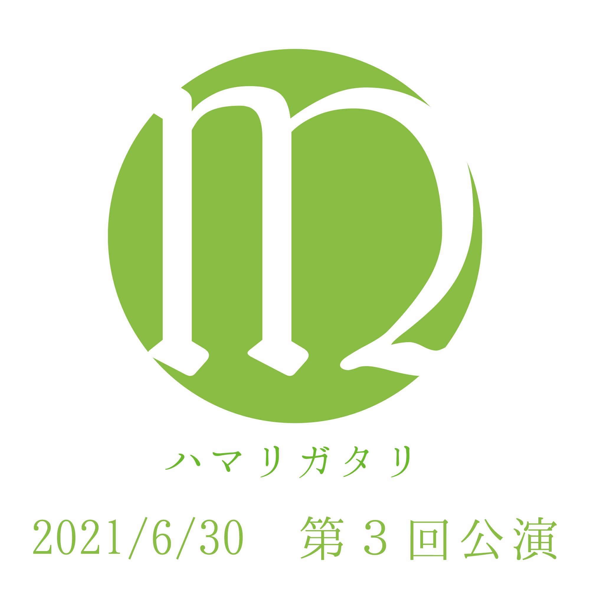 第3回「ハマリガタリM」ゲスト:深町寿成