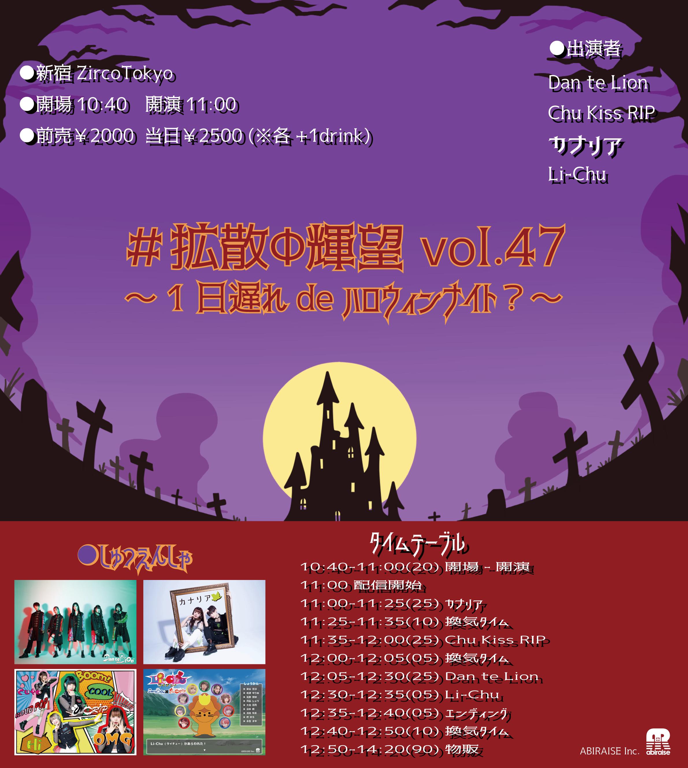 #拡散Φ輝望 vol.47 〜1日遅れdeハロウィンナイト?〜