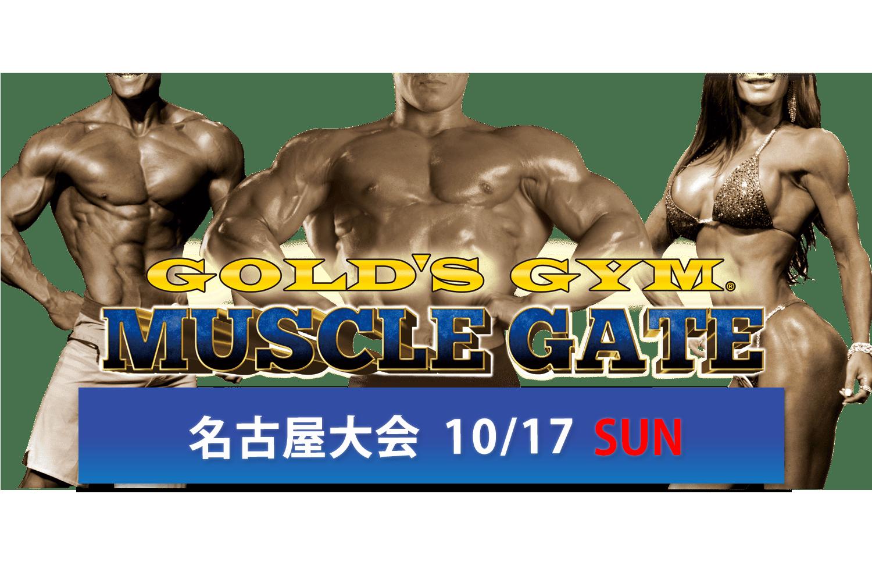 GOLD'S GYM マッスルゲート名古屋(2021年10月17日)