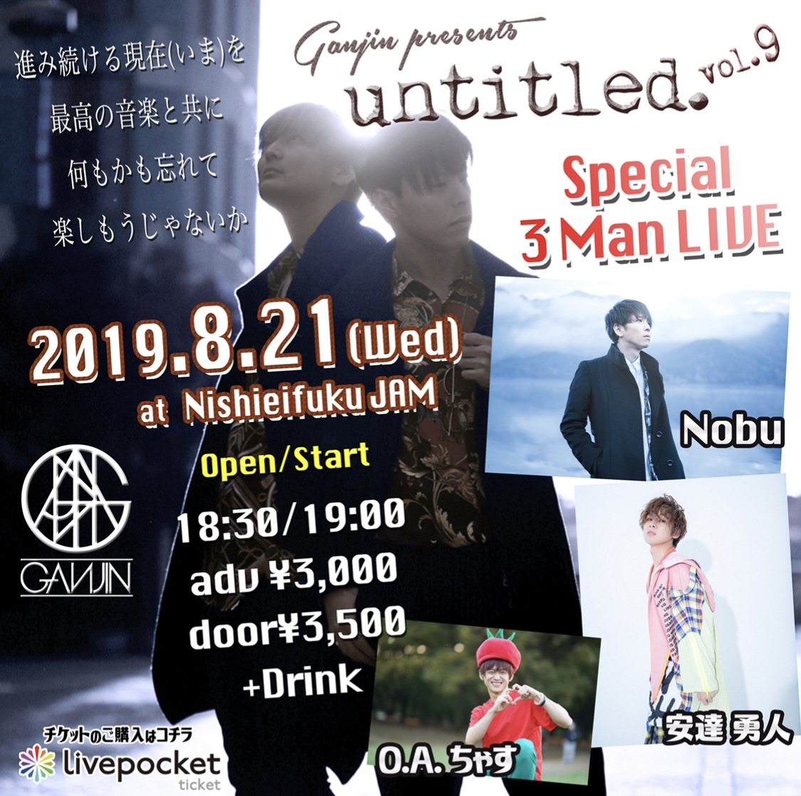 GANJIN presents 「untitled. vol.9」