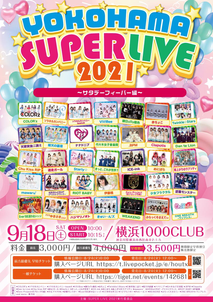 「YOKOHAMA SUPER LIVE 2021」サタデーフィーバー編