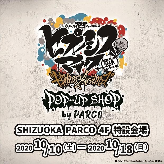 10/11(日)・静岡PARCO《特設会場》・『ヒプノシスマイク‐Division Rap Battle-』 Rhyme Anima POP‐UP SHOP by PARCO・整理券