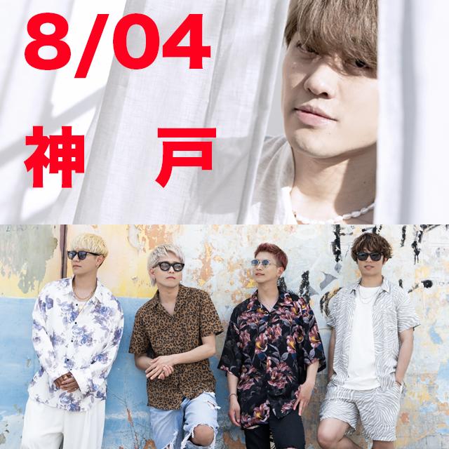 【8/4 兵庫】吉田広大×DREAM MAKER 2MAN TOUR 2021 -Good Luck Dream-