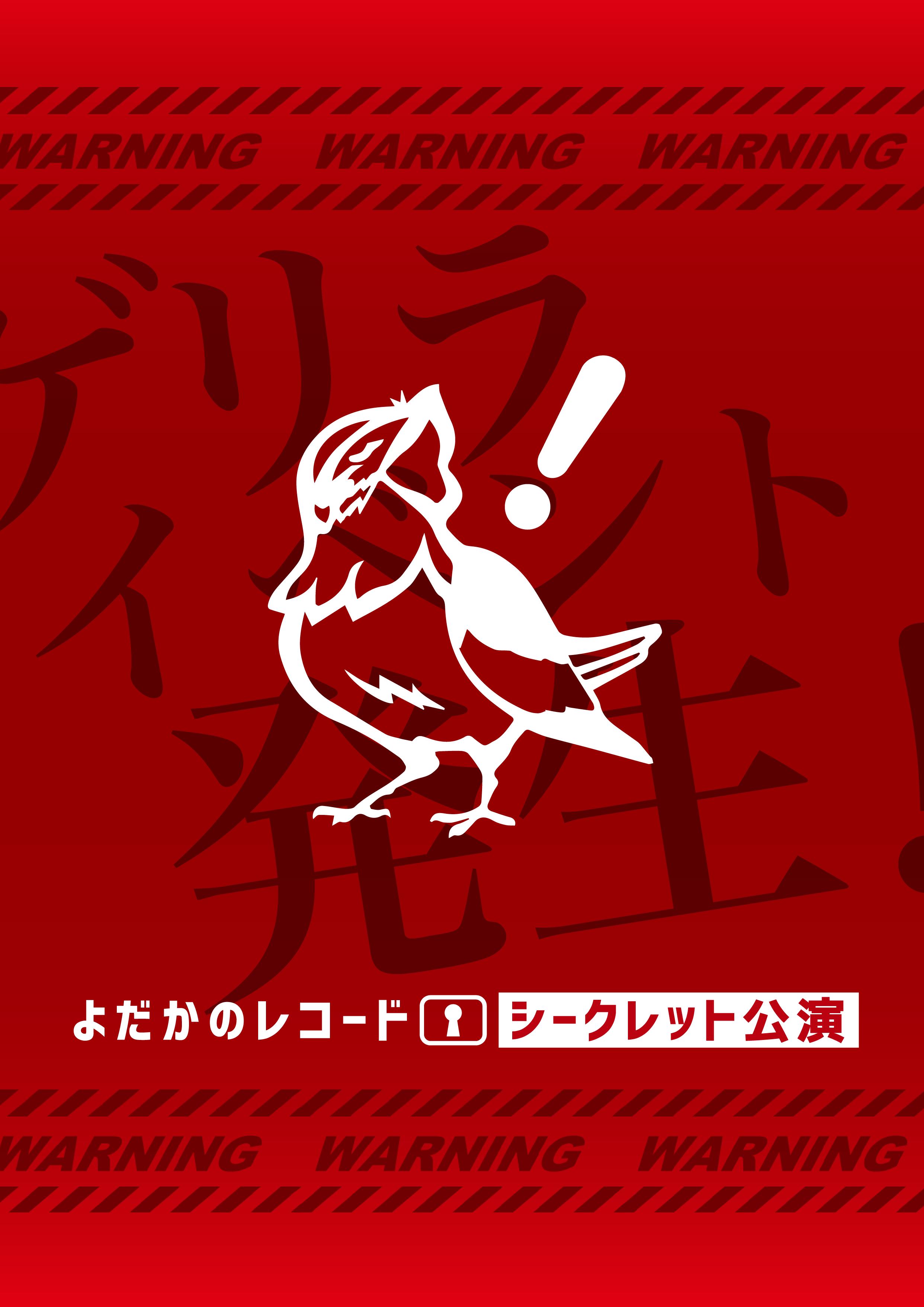 【追加日程】シークレット公演「???」
