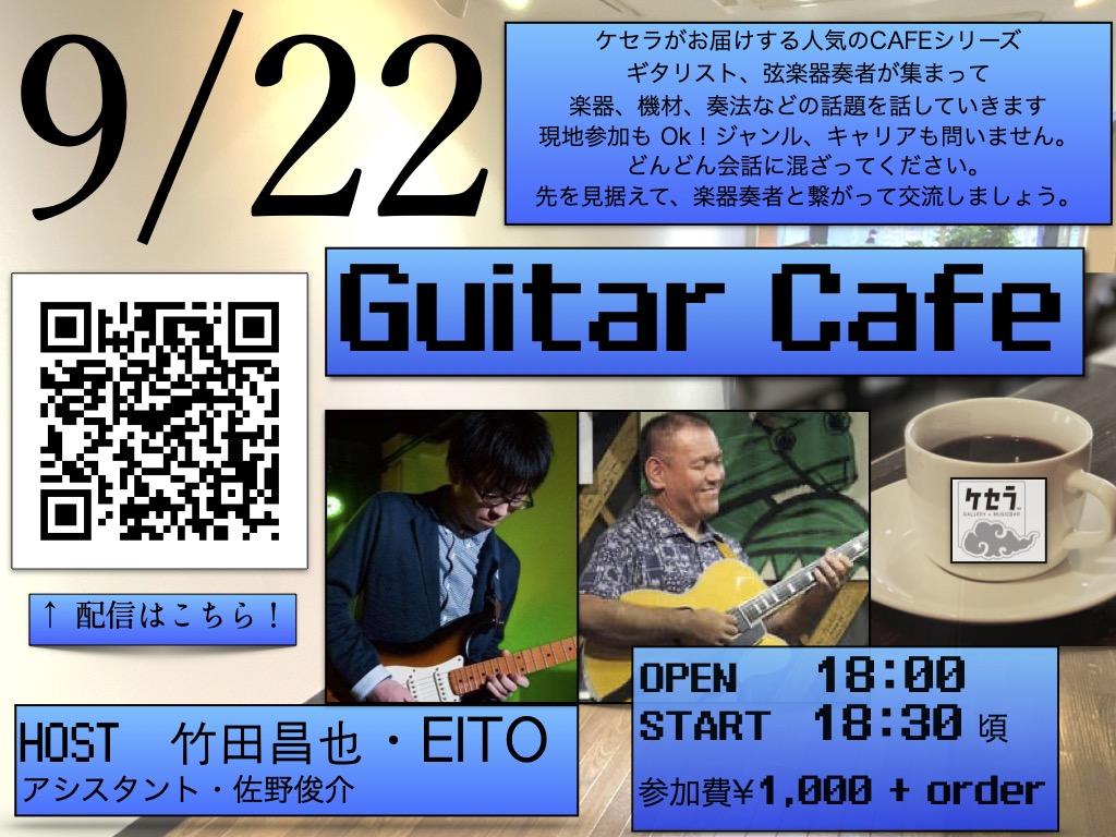 9/22   Guitar CAFE  (18時30分頃の開始になりました)