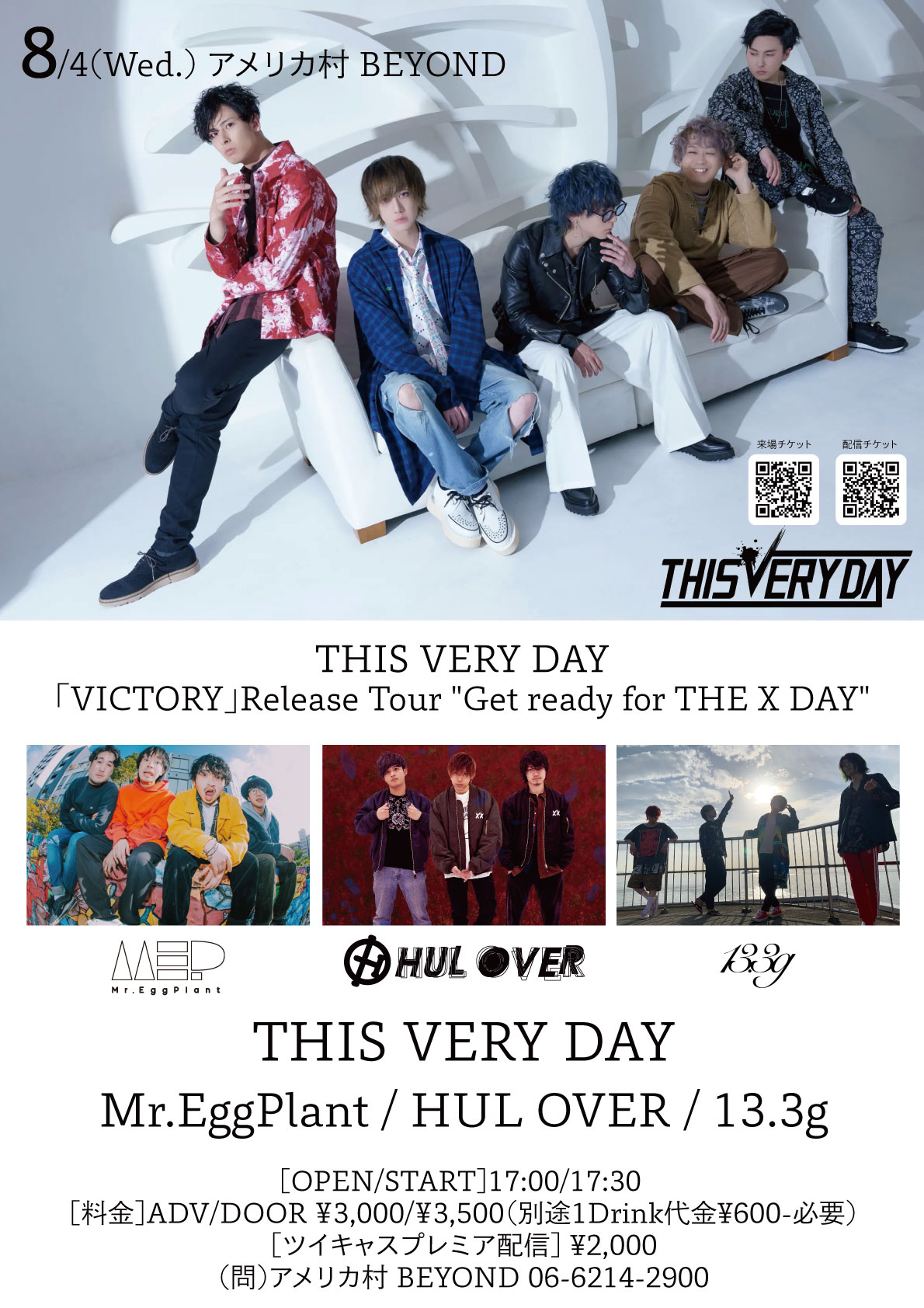 """THIS VERY DAY 「VICTORY」Release Tour """"Get ready for THE X DAY"""""""