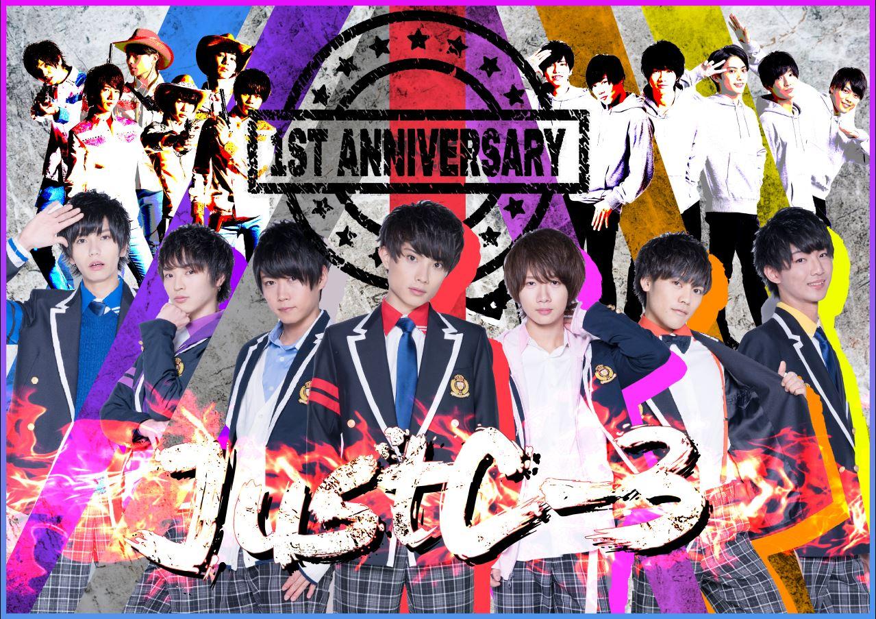 7/7 JustC-3 1st Anniversary@白金高輪SELENE b2