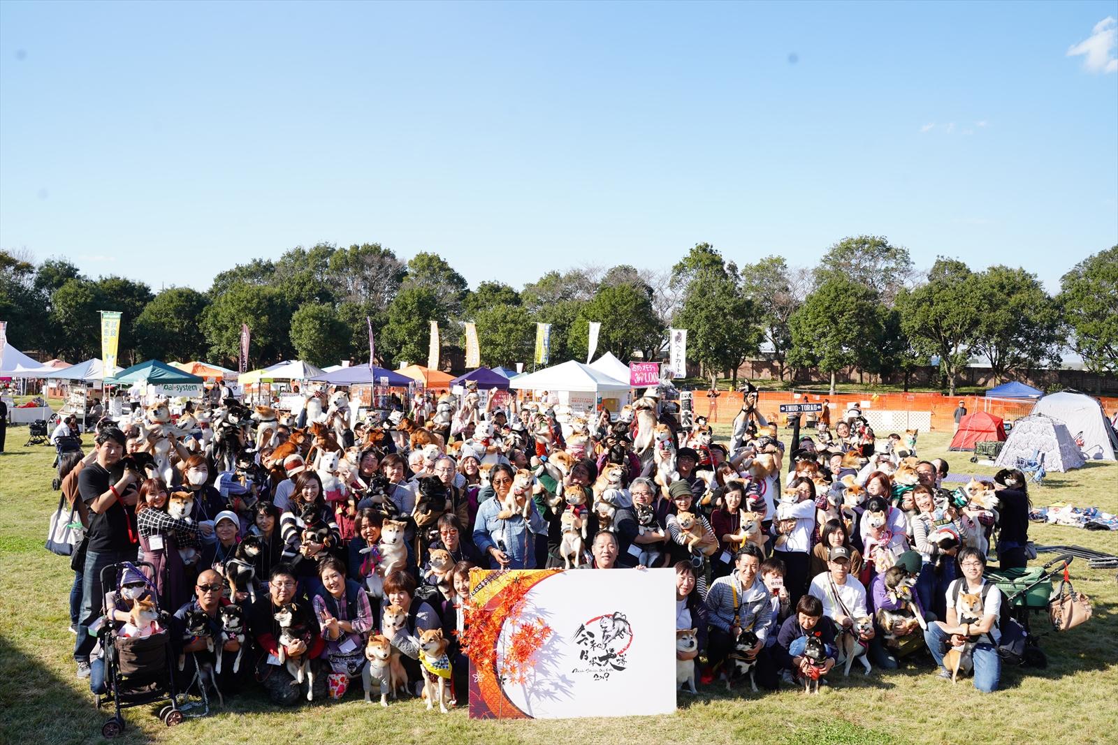 令和日本犬博2020 – REIWA Japanese Dog EXPO –