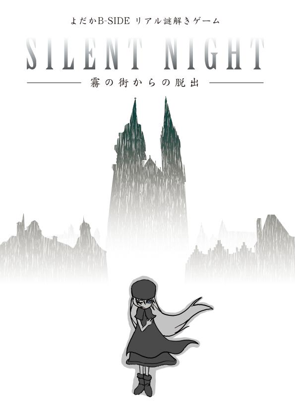 よだかのレコード B-side リアル謎解きゲーム「SILENT NIGHT -霧の街からの脱出-」【再演】