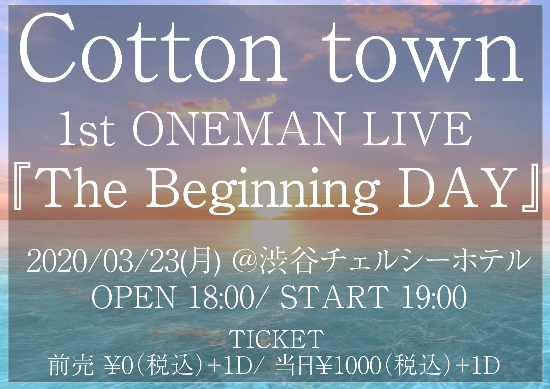 Cotton town1stワンマンライブ『The Beginning DAY』