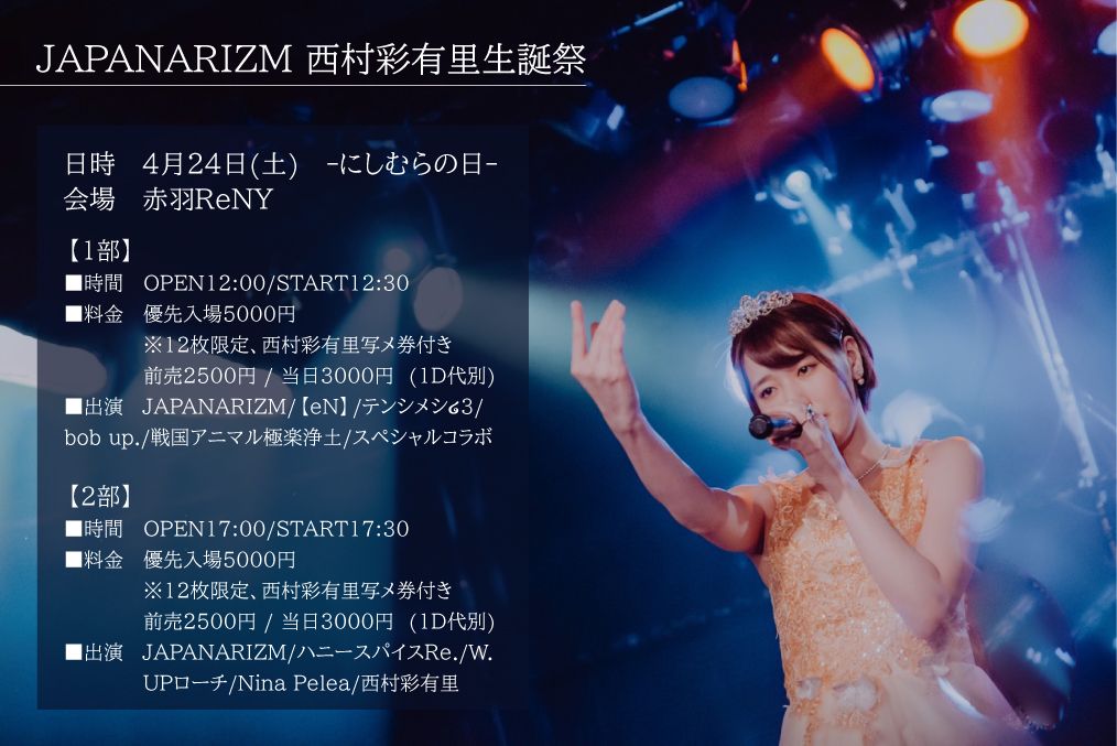 『JAPANARIZM 西村彩有里生誕祭』1部