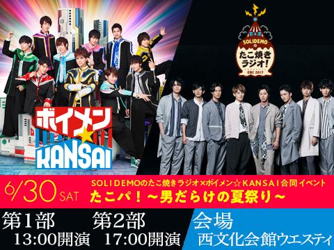 SOLIDEMOのたこ焼きラジオ×ボイメン☆KANSAI合同イベント『たこパ!~男だらけの夏祭り~』