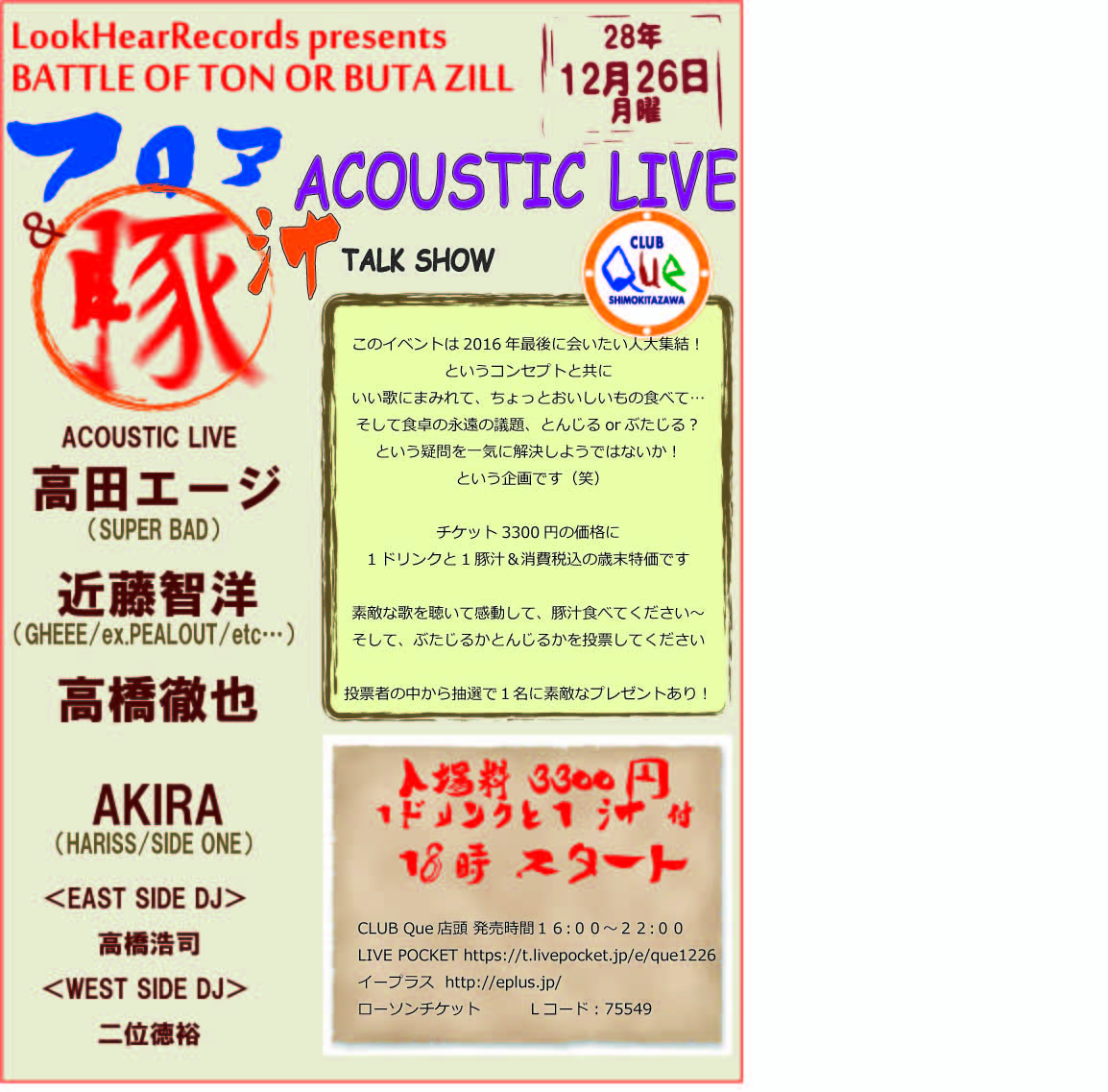 """LookHearRecords presents BATTLE OF TON OR BUTA ZILL ~フロアACOUSTIC LIVE&豚汁TALK SHOW~"""