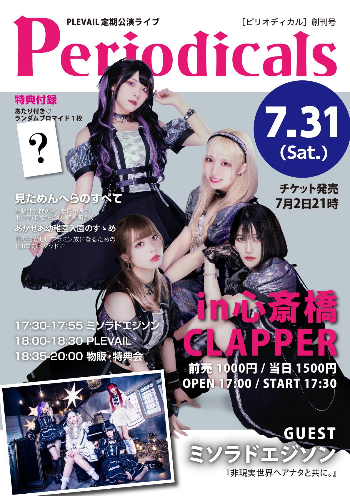 Periodicals〜創刊号〜