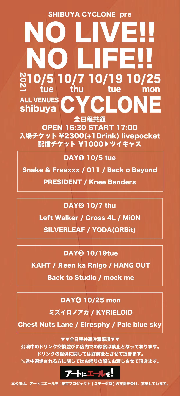 SHIBUYA CYCLONE pre. ''NO LIVE!! NO LIFE!!'' DAY2