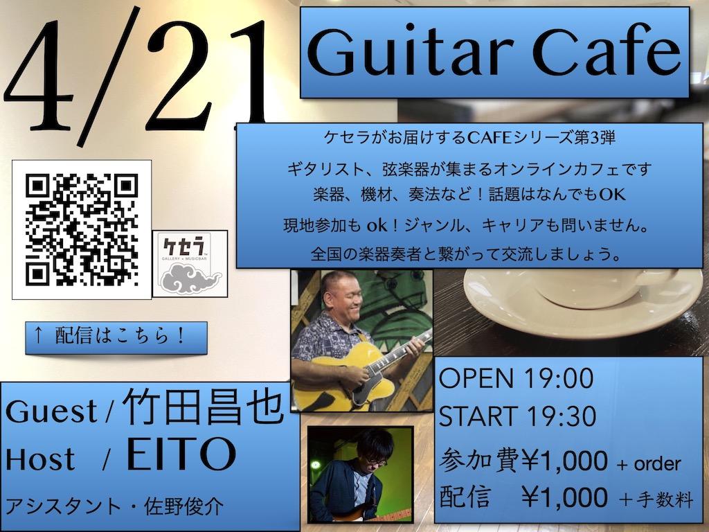 21/4/21   Guitar CAFE