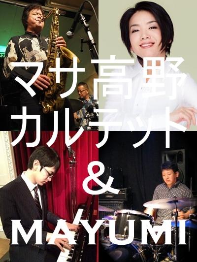 マサ高野カルテット&MAYUMI