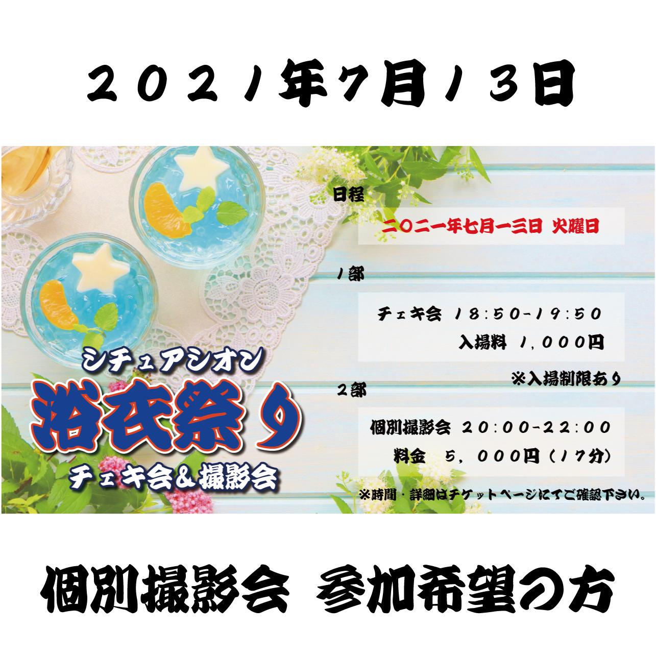 【シチュアシオン浴衣祭り】撮影会参加チケット