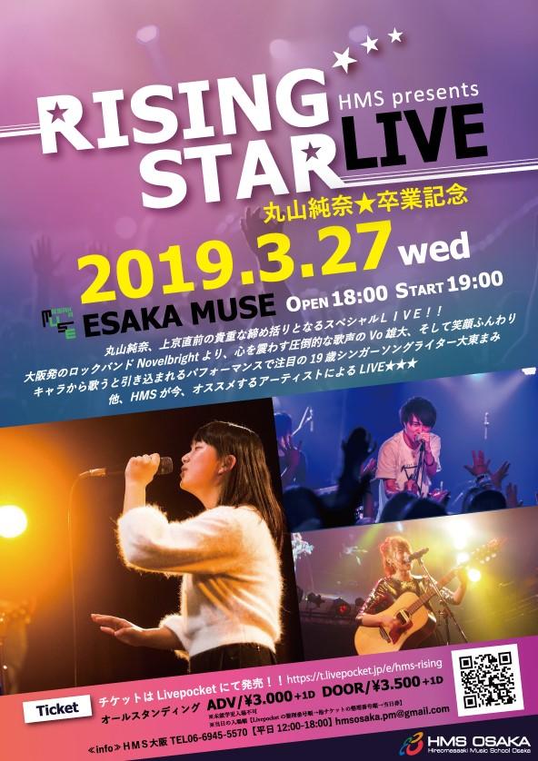 HMS presents RISING STAR LIVE~丸山純奈★卒業記念~