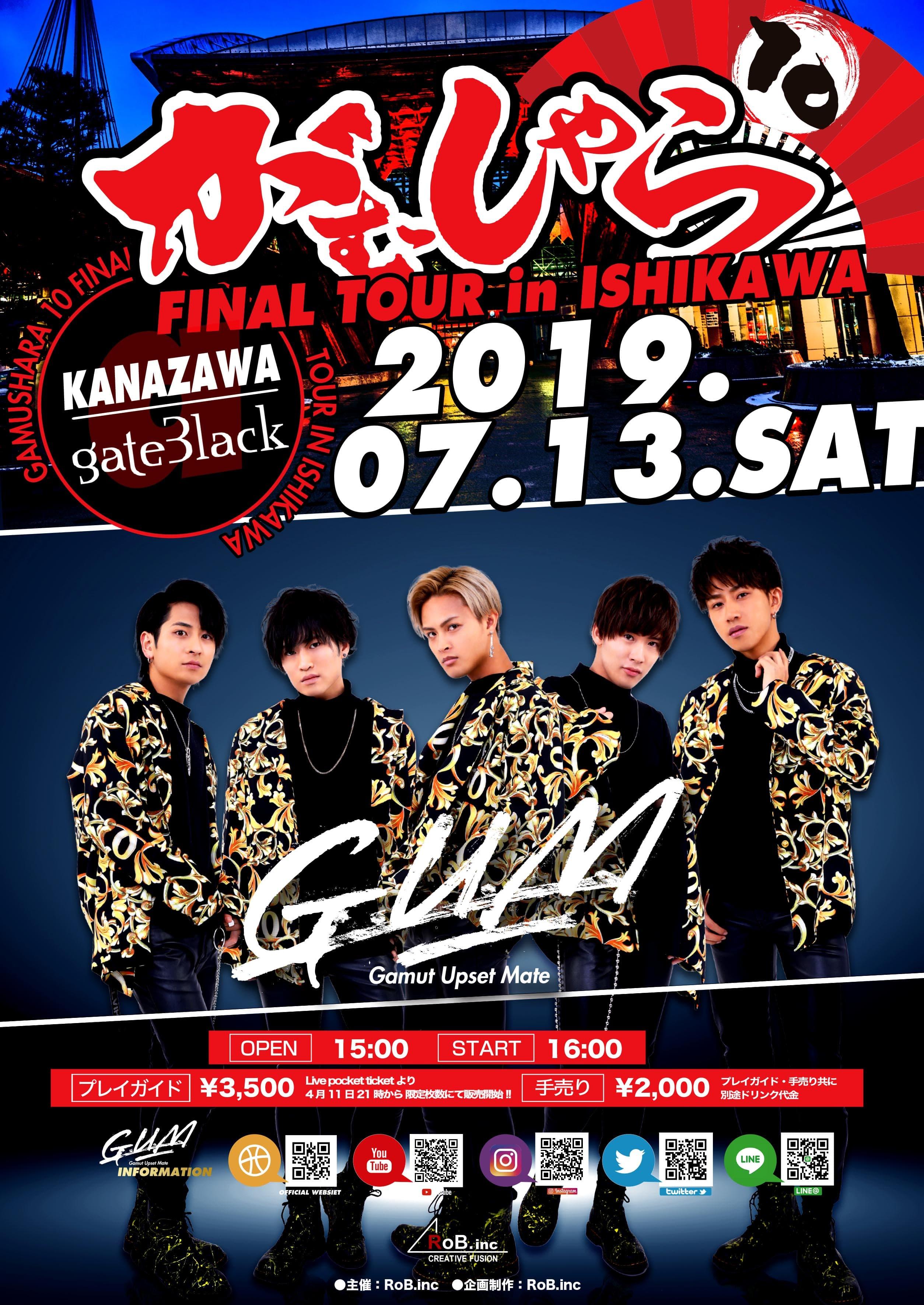 """""""がむしゃら10 -FINAL TOUR in ISHIKAWA-"""""""