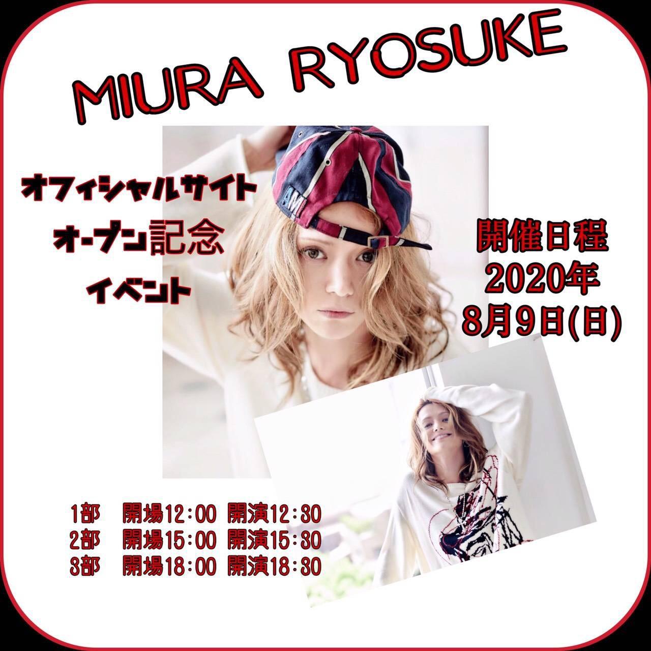「MIURA RYOSUKE」オフィシャルサイトオープン記念イベント