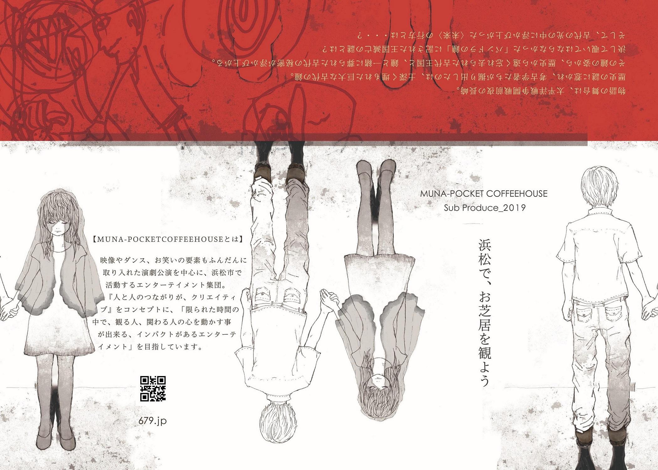 ☆WEB限定割引1回券☆6月2日(日)12:30~ MUNA-POCKET COFFEEHOUSE(ムナポケ)演劇公演「パンドラの鐘」