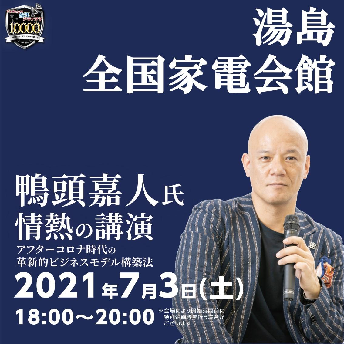 【湯島】倫理アライブ10000サテライト会場【全国家電会館5階会議室】