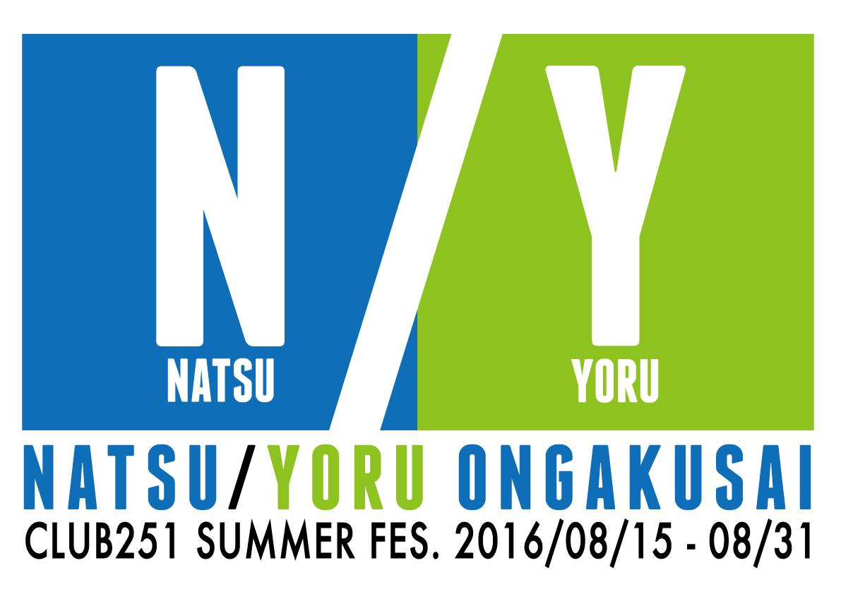 CLUB251 SUMMER FES.2016 NATSU/YORU音楽祭