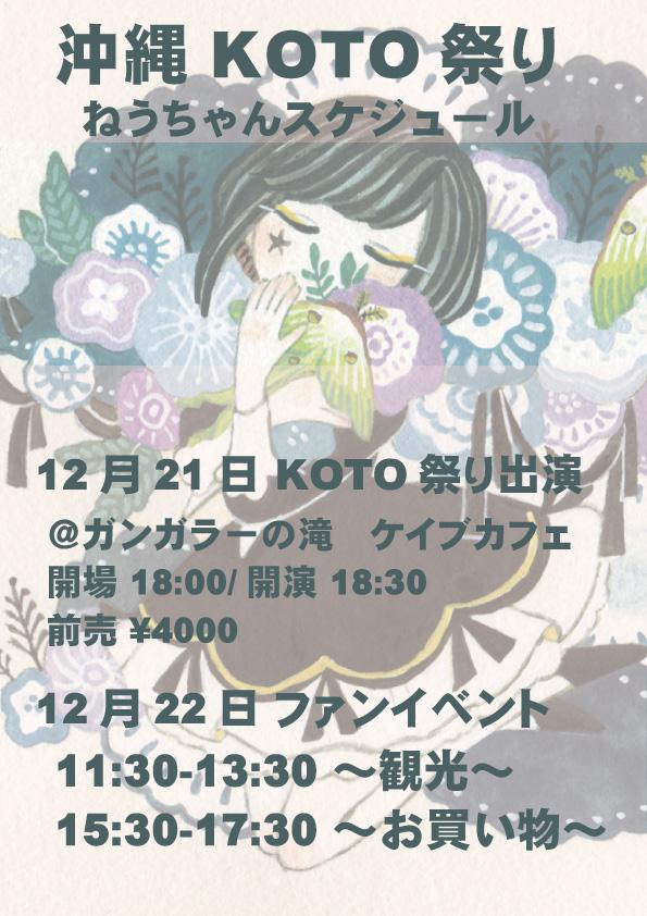 ねうちゃん 『ファンイベント in 沖縄』