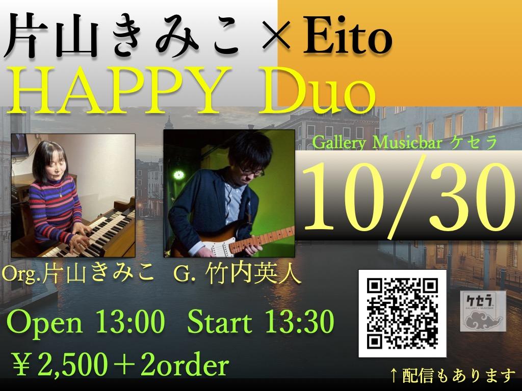 10/30 片山きみこ×Eito  Happy duo