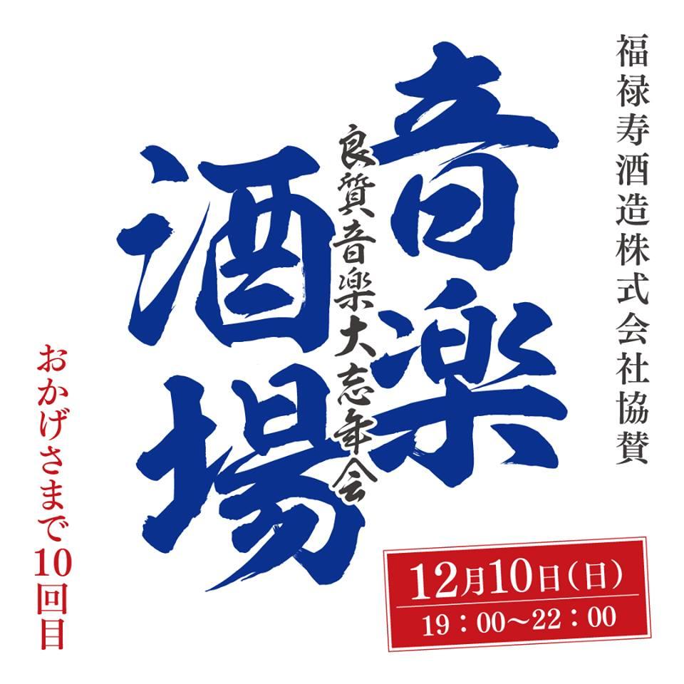 音楽酒場vol.10 福禄寿酒造株式会社協賛 音楽酒場 〜大忘年会〜