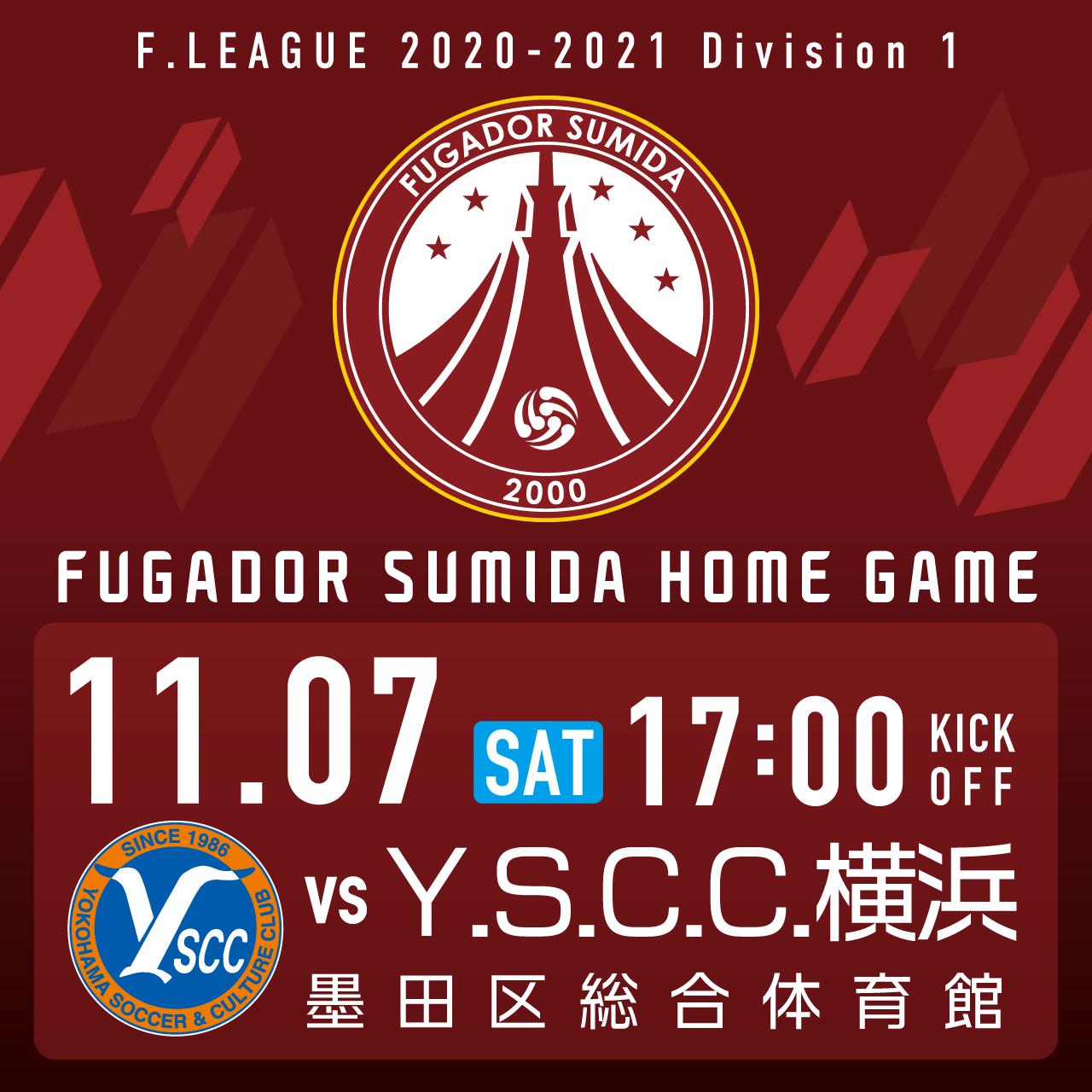 11/7(土) Fリーグ2020-2021 ディビジョン1 フウガドールすみだホームゲーム(Y.S.C.C.横浜戦)