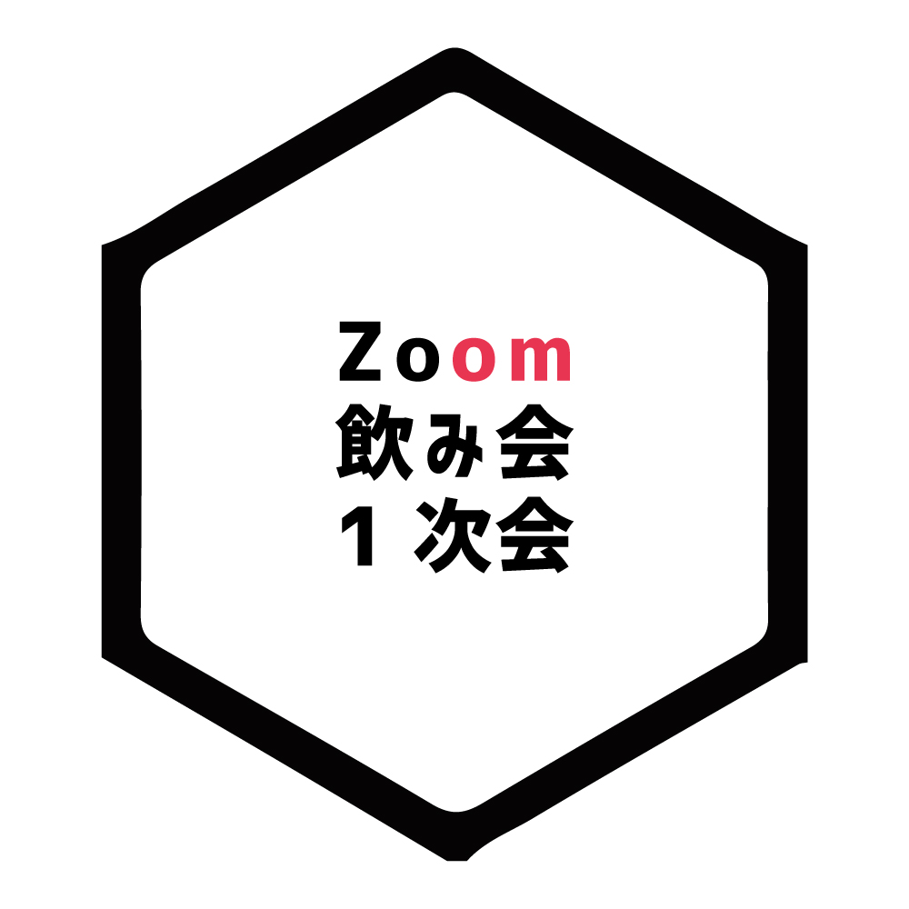 predia FC会員限定Zoom飲み会 1次会