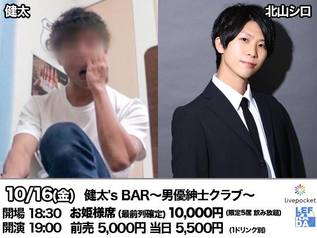 健太's BAR~男優紳士クラブ~