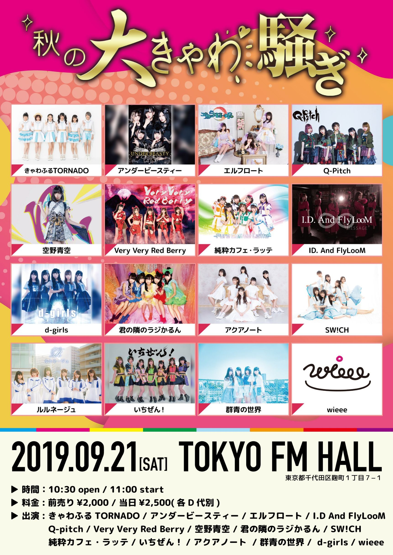 【空野青空】東京・TOKYO FM HALL『秋の大きゃわ騒ぎ』
