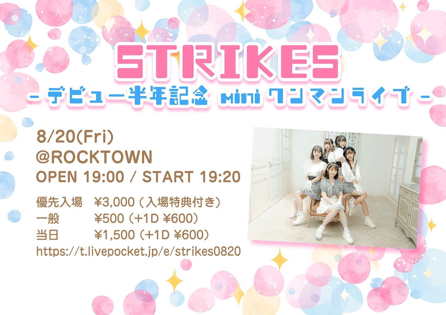 8/20(金) STRIKES -デビュー半年記念 miniワンマンライブ -