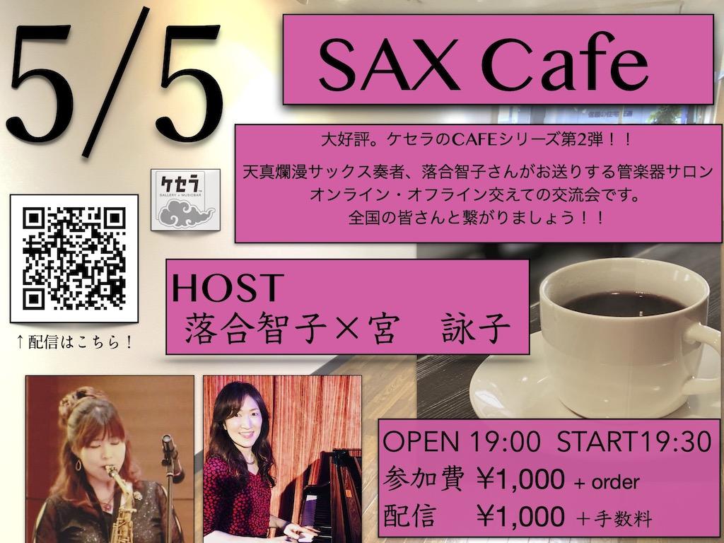 21/5/5   SAX CAFE