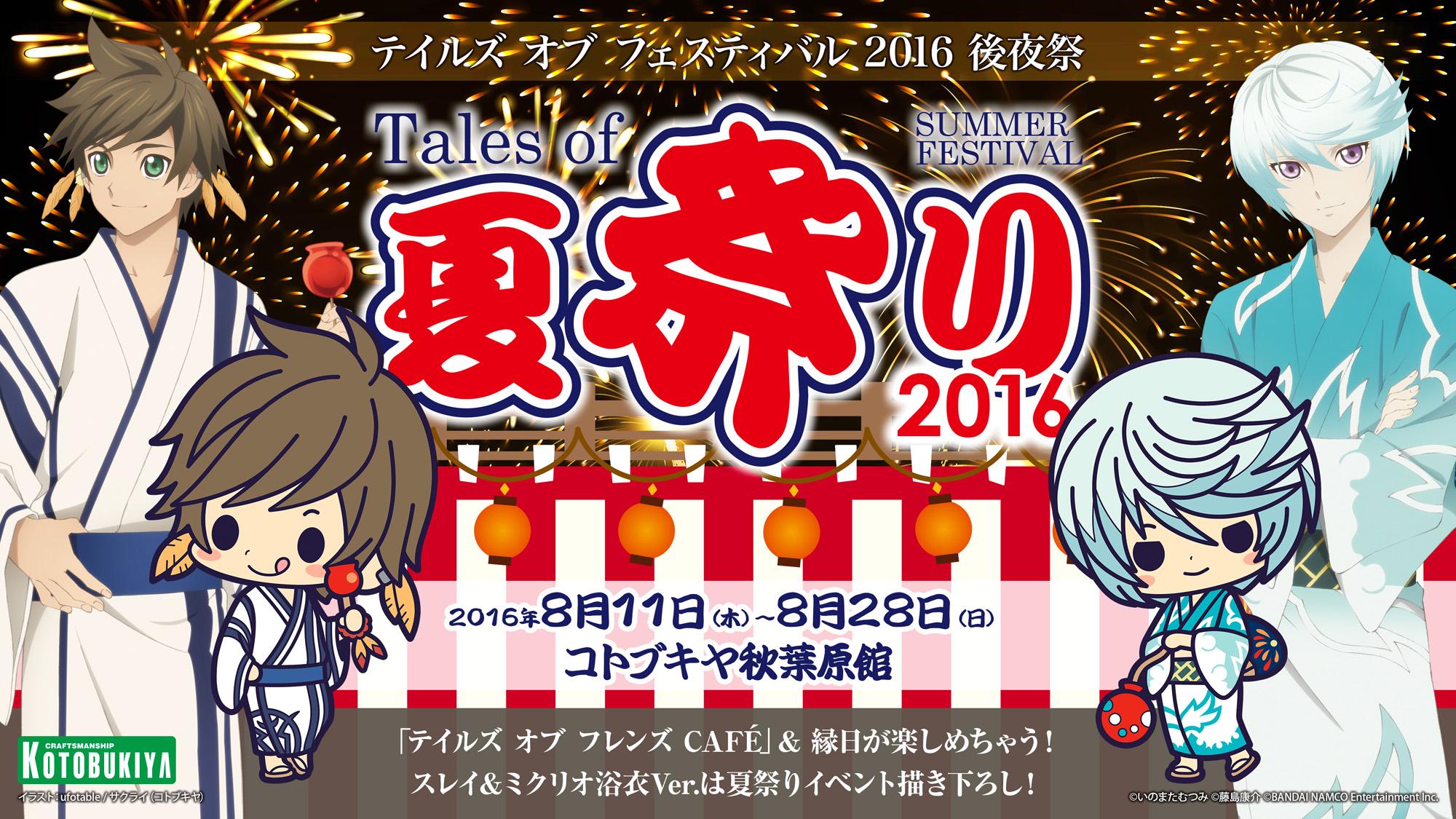 【8月27日(土)】テイルズ オブ 夏祭り 2016 『Tales of Café』 入場整理券