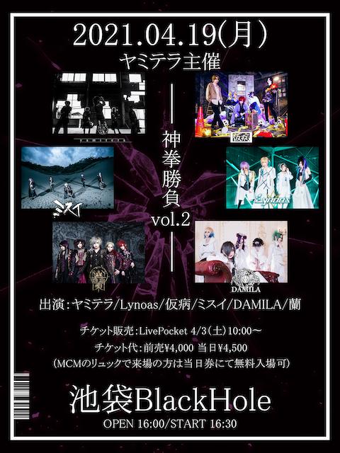 「神拳勝負」vol.2
