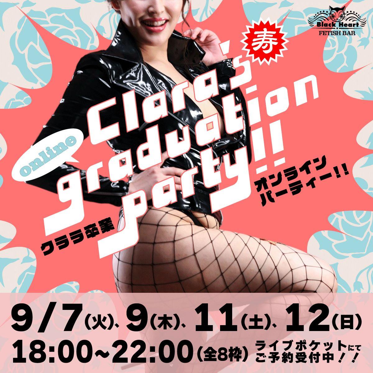 クララのBH卒業&お祝いパーティ [9/16(木)]
