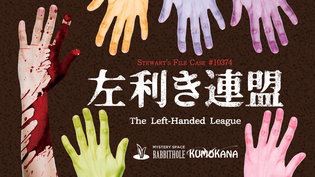マーダーミステリー【オンライン公演】「左利き連盟-The Left-Handed League-」