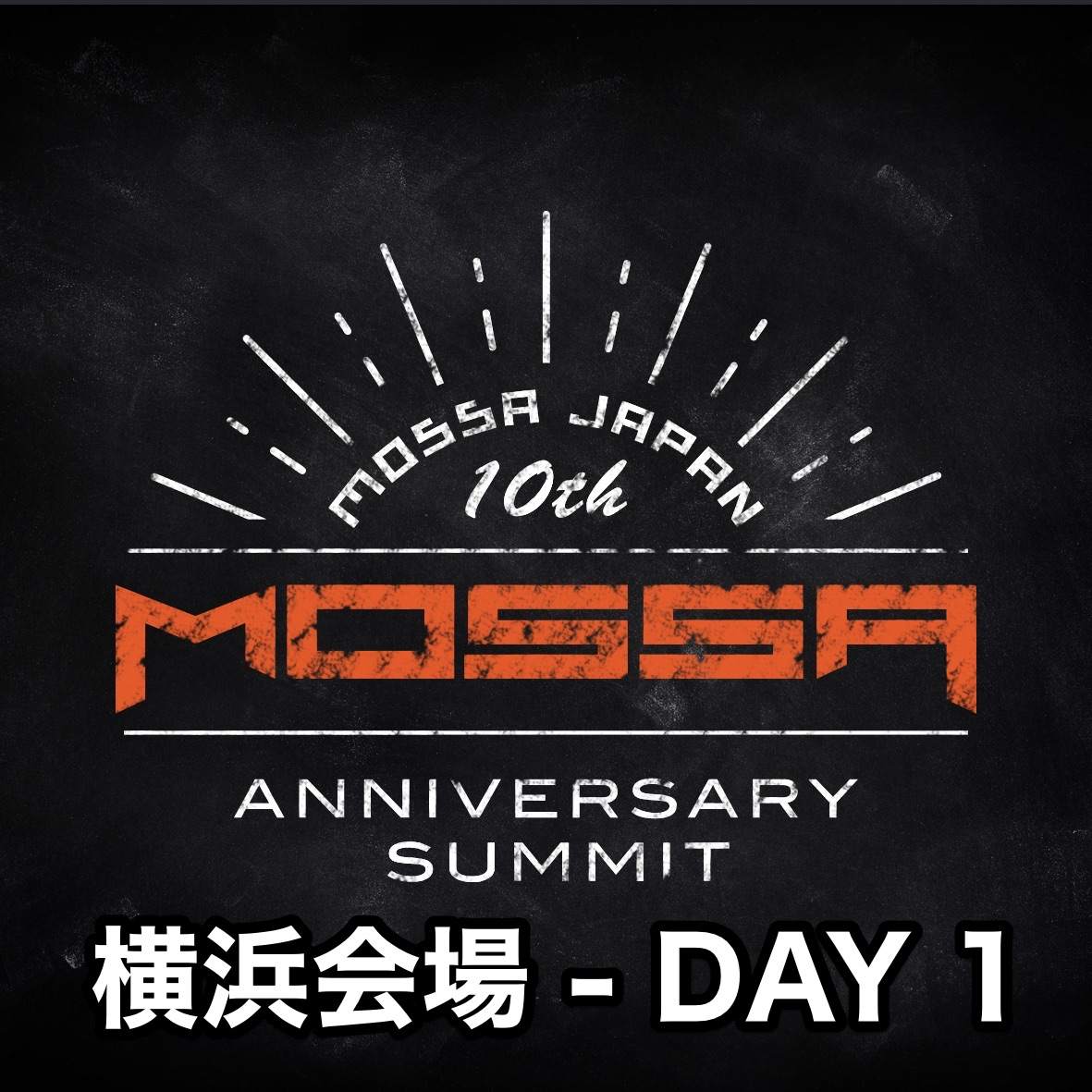 【関東(横浜)会場】DAY 1 ▶イベントプログラム・Meet & Greet Mixer 《MOSSA Japan 10th Anniversary SUMMIT》