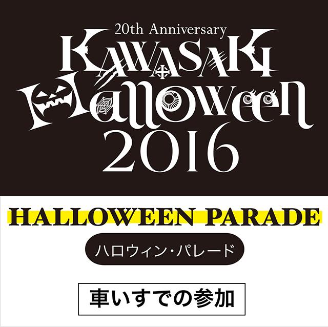 カワサキ ハロウィン 2016 ハロウィン・パレード 車いす参加者募集
