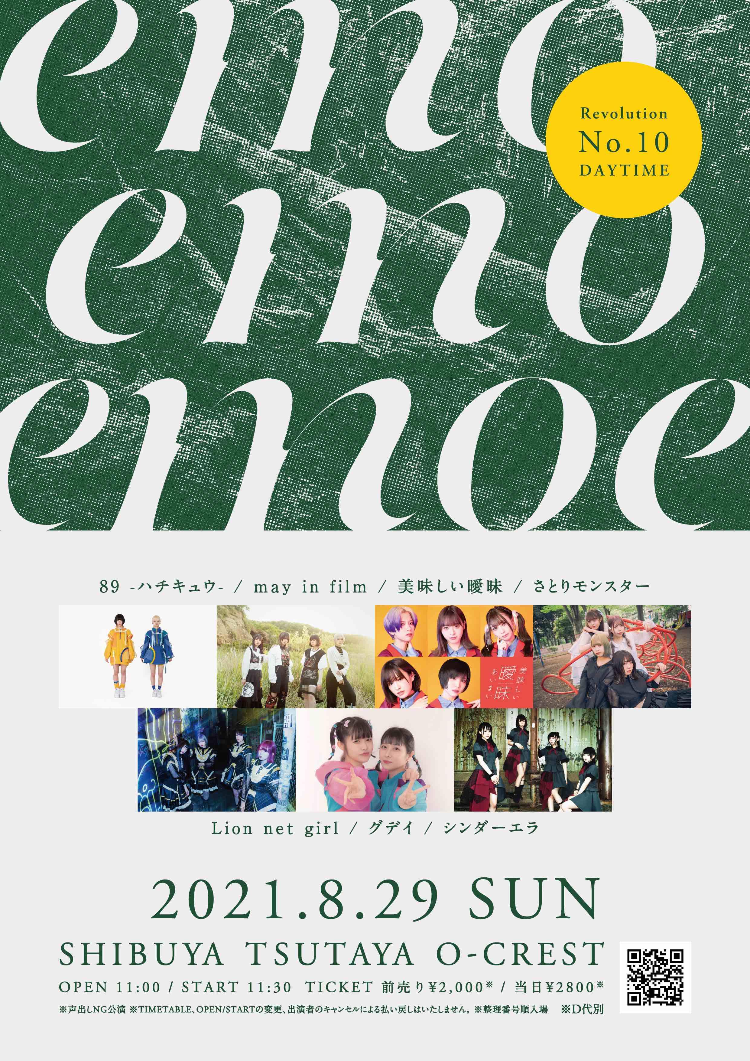 『emoemoemoe』 REVOLUTION No. 10   <DAY>
